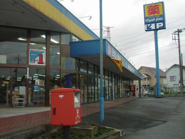 ポスト写真 : マツモトキヨシグリーンパーク店 : マツモトキヨシグリーンパーク店 : 千葉県野田市西三ケ尾424-46