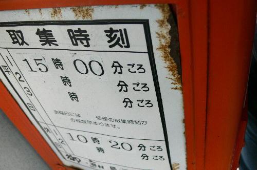 ポスト写真 :  : 武田商店(石神前駅近く) : 東京都青梅市二俣尾一丁目297