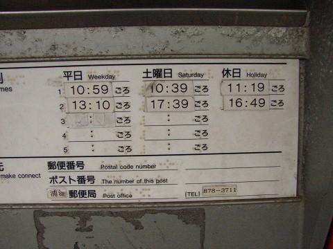 ポスト写真 :  : 屋富祖郵便局の前 : 沖縄県浦添市屋富祖二丁目3-10