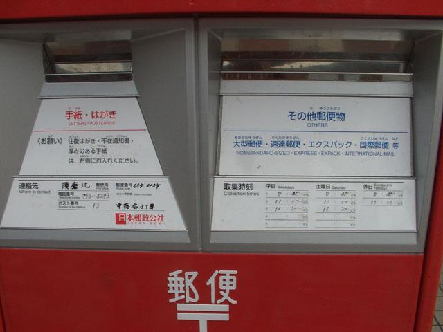 ポスト写真 : 名谷駅前3(2007/09/23) : 神戸市営地下鉄名谷駅前 : 兵庫県神戸市須磨区中落合二丁目