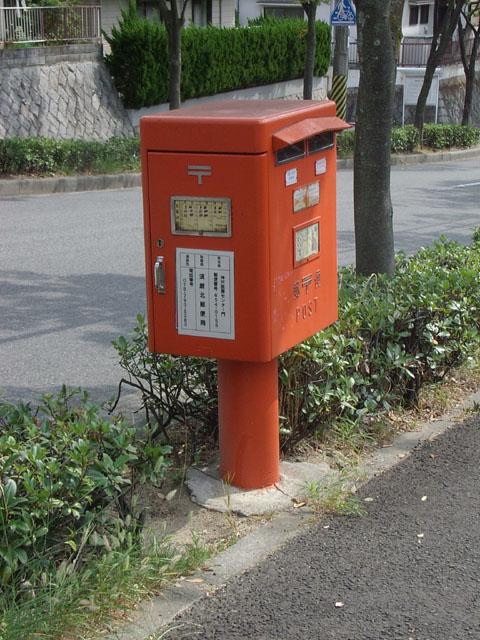 ポスト写真 : 神戸医療センター前2(2007/09/23) : 神戸医療センター付近 : 兵庫県神戸市須磨区西落合五丁目