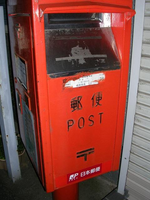 ポスト写真 : 局前ポスト(2007/09/28) : 成田中台郵便局の前 : 千葉県成田市中台六丁目1-4