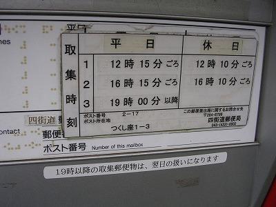 ポスト写真 : (2007/09/29) : 四街道つくし座郵便局の前 : 千葉県四街道市つくし座一丁目3-6
