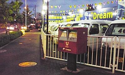 ポスト写真 : 杉浦自動車前 : 多摩第二小学校前の交差点 : 東京都多摩市和田69