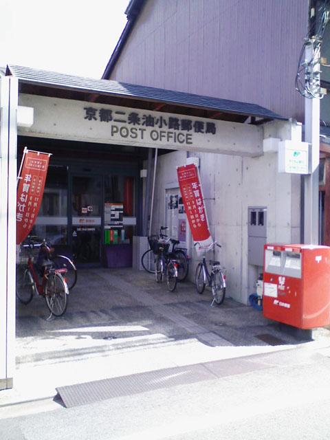 ポスト写真 : 京都二条油小路郵便局前2(2007/10/15) : 京都二条油小路郵便局の前 : 京都府京都市中京区二条油小路町270-1