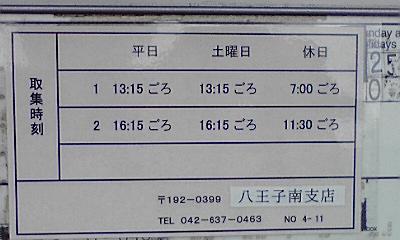 ポスト写真 : ロソン八王子打越町店 : ローソン八王子打越町店前 : 東京都八王子市打越町636-5
