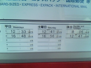 ポスト写真 : 若松小石郵便局の前 : 若松小石郵便局の前 : 福岡県北九州市若松区下原町3-26
