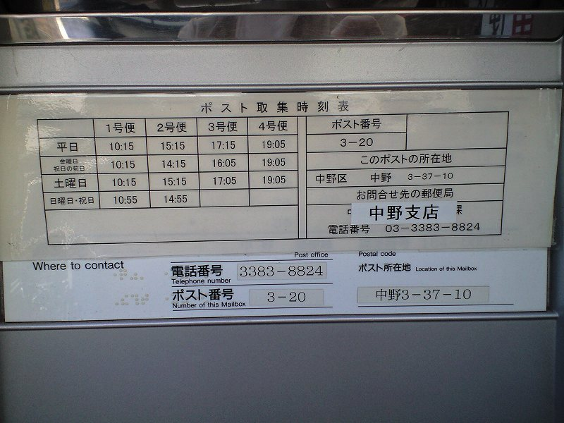 撤去ポスト写真 : 2007-10-21 : 中野三郵便局(一時閉鎖中)の前 : 東京都中野区中野三丁目37-10