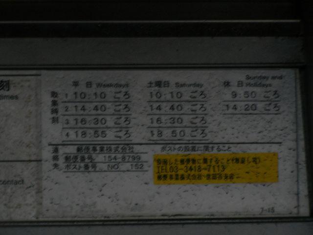 ポスト写真 :  : 代田中筋 たばこ屋の前 : 東京都世田谷区代田一丁目3-5