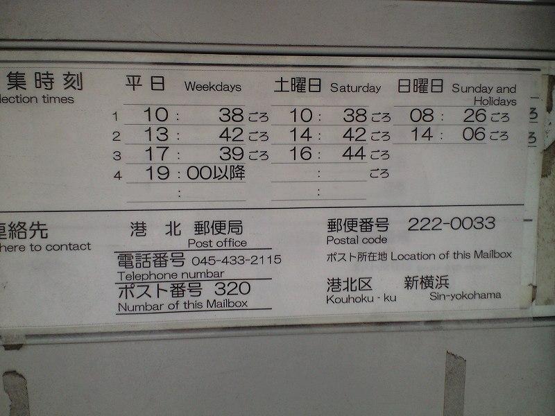 ポスト写真 : 2007-10-23 : 神奈川県トラック総合会館横 : 神奈川県横浜市港北区新横浜二丁目11-1