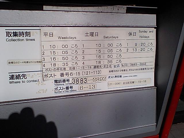 ポスト写真 : 20071028撮影 : 足立花畑一郵便局の前 : 東京都足立区花畑一丁目15-18