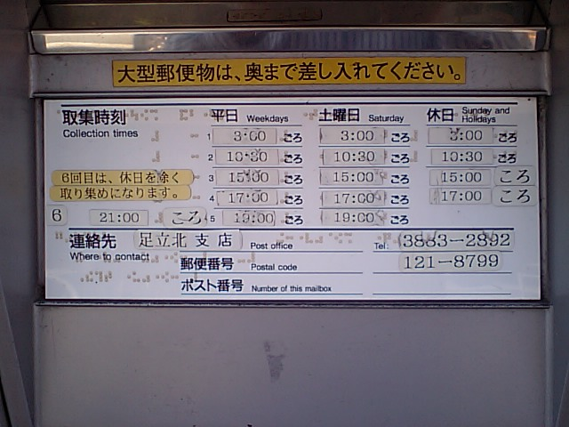 ポスト写真 : 20071028撮影 : 足立北郵便局の前 : 東京都足立区竹の塚三丁目9-20