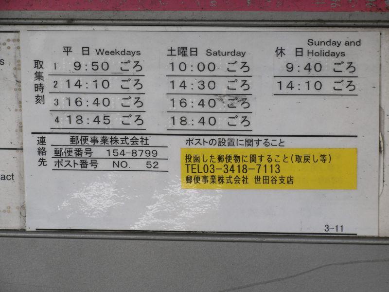 ポスト写真 :  : 大原町バス停 : 東京都世田谷区大原一丁目54