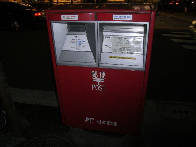 ポスト写真 :  : 銀座わしたショップ : 東京都中央区銀座一丁目3-9