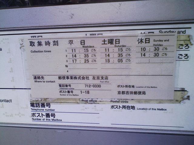 ポスト写真 : 京都吉田郵便局前2(2007/11/02) : 京都吉田郵便局の前 : 京都府京都市左京区吉田下大路町13