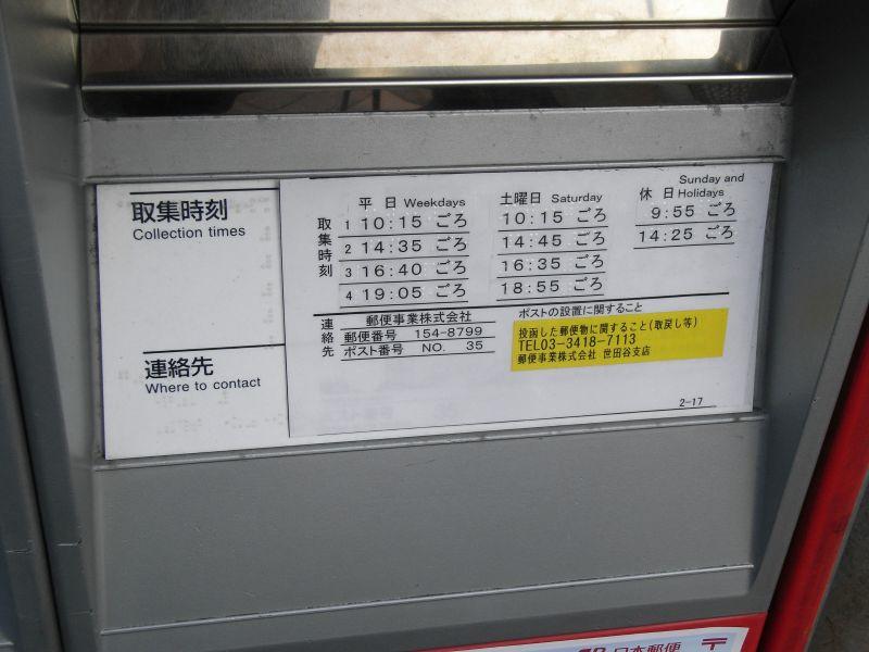 ポスト写真 :  : 松陰神社の参道入口脇 : 東京都世田谷区若林四丁目35-1