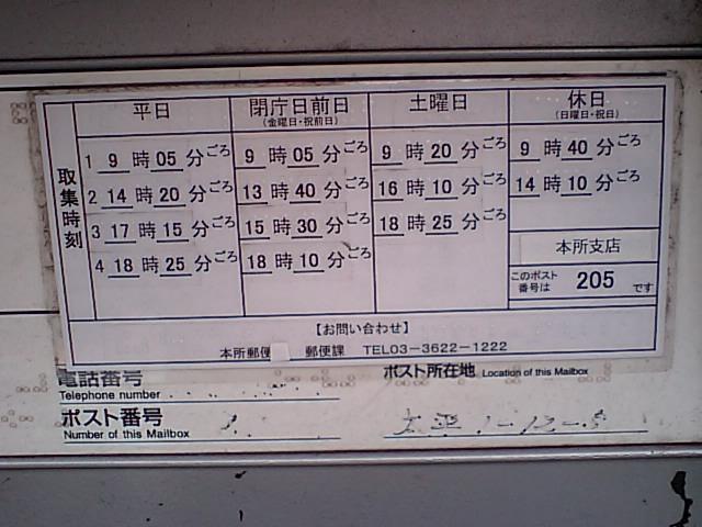 ポスト写真 : 20071117撮影 : 旧・墨田太平町郵便局の前 : 東京都墨田区太平一丁目12-5