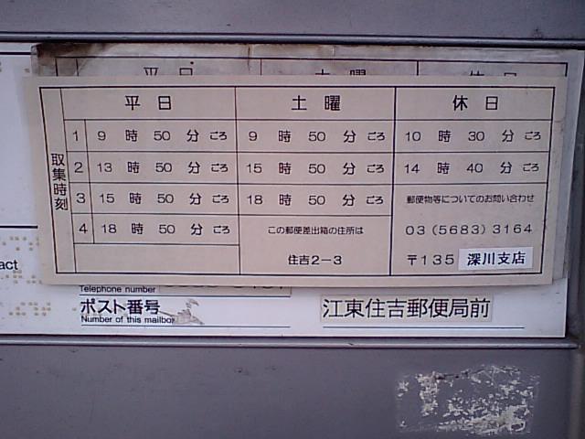 ポスト写真 : 20071117撮影 : 江東住吉郵便局の前 : 東京都江東区住吉二丁目3-9