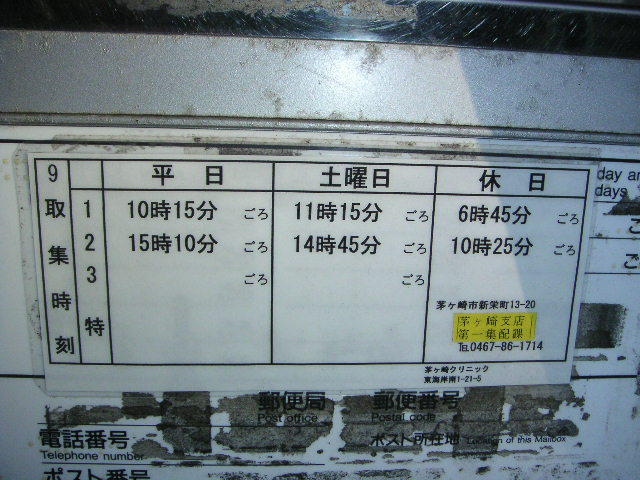 ポスト写真 :  : 茅ヶ崎クリニック : 神奈川県茅ケ崎市東海岸南一丁目21-5