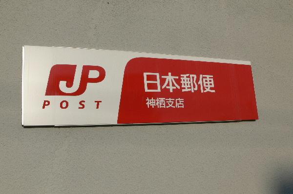 郵便局写真 :  : 神栖郵便局 : 茨城県神栖市溝口4991