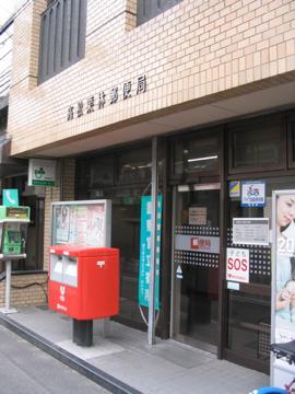 ポスト写真 : 2005/4/6 : 高松栗林郵便局の前 : 香川県高松市栗林町二丁目14-39