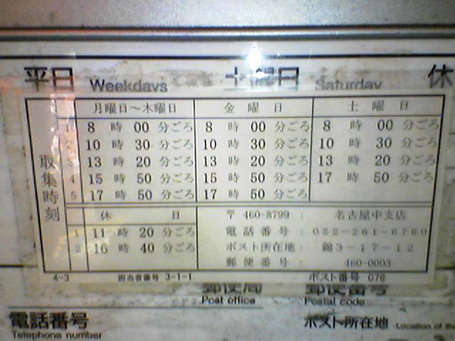 ポスト写真 : 2007年11月19日撮影 : 名古屋市営地下鉄栄駅1番出口近く : 愛知県名古屋市中区錦三丁目17-12