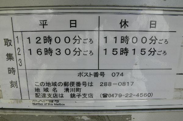 ポスト写真 :  : 銚子清川町郵便局の前 : 千葉県銚子市清川町二丁目1115-1