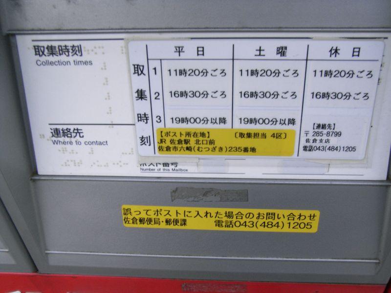 ポスト写真 :  : JR佐倉駅北口 : 千葉県佐倉市六崎235