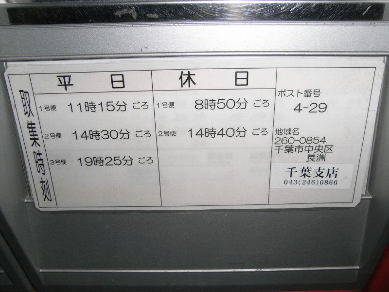 ポスト写真 :  : 本千葉駅東口 : 千葉県千葉市中央区長洲一丁目30-1