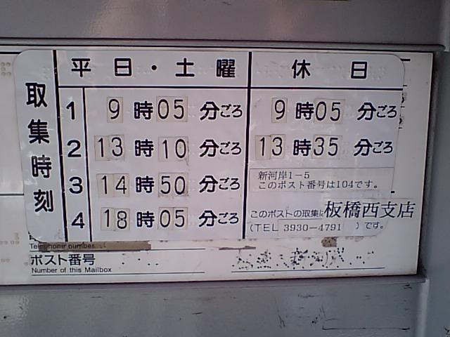 ポスト写真 : 20071125撮影 : ファミリーマート板橋新河岸1丁目店前 : 東京都板橋区新河岸一丁目5