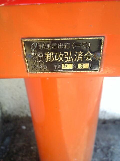 ポスト写真 : 郵政弘済会 : 松井田郵便局の前 : 群馬県安中市松井田町新堀1374