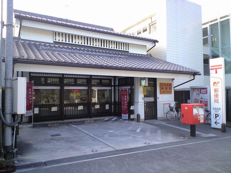 郵便局写真 : 2007-11-30 : 奈良船橋郵便局 : 奈良県奈良市芝辻町14-8