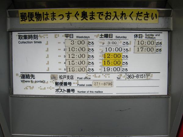 ポスト写真 : 松戸郵便局前(071208) : 松戸郵便局の前 : 千葉県松戸市松戸1743-8