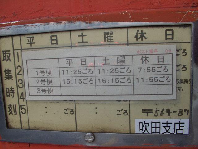 ポスト写真 : 阪急吹田駅東2(2007/12/07) : 阪急吹田駅東側 : 大阪府吹田市西の庄町