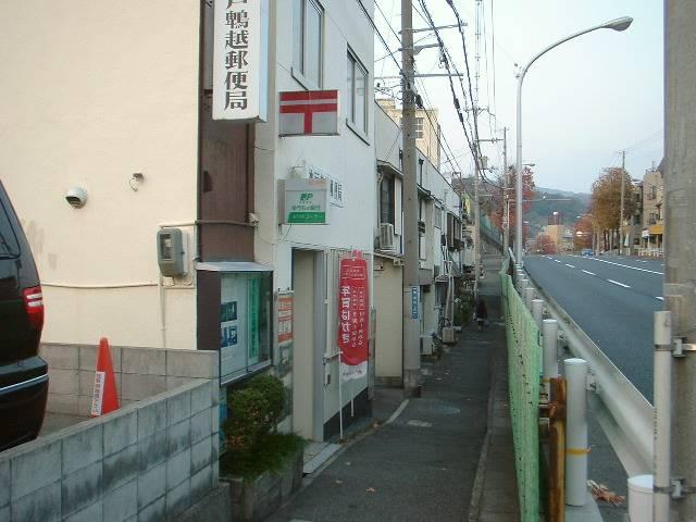 郵便局写真 :  : 神戸鵯越郵便局 : 兵庫県神戸市兵庫区鵯越町3-16