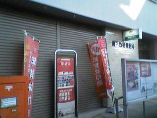 ポスト写真 : 2007年12月9日撮影 : 瀬戸效範郵便局の前 : 愛知県瀬戸市北脇町31