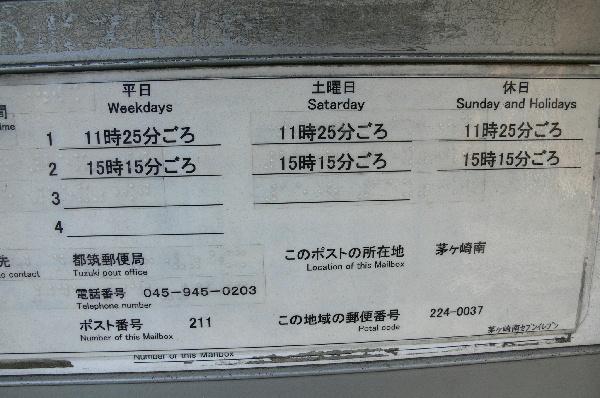 ポスト写真 :  : センター南デンタルオフィスの前 : 神奈川県横浜市都筑区茅ヶ崎南五丁目1-53