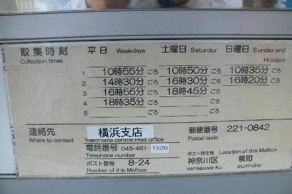 ポスト写真 :  : 横浜沢渡郵便局の前 : 神奈川県横浜市神奈川区泉町8-8