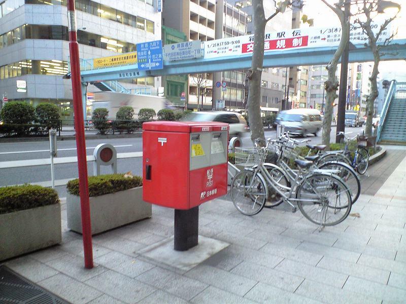 ポスト写真 : 2007-12-21 : りそな銀行神田支店前 : 東京都千代田区神田須田町1-1