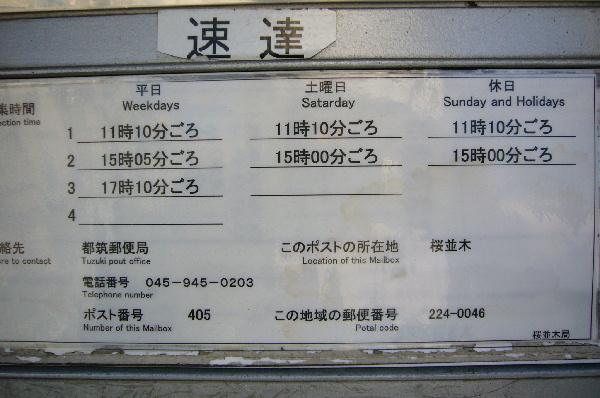 ポスト写真 :  : 横浜桜並木郵便局の前 : 神奈川県横浜市都筑区桜並木9-21