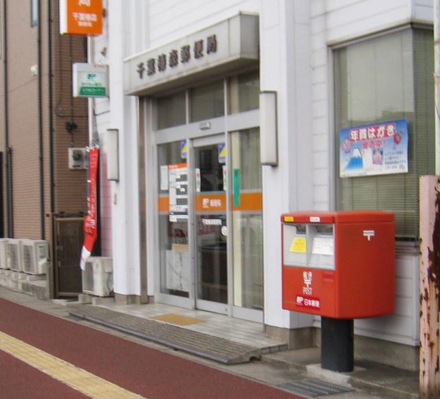 ポスト写真 :  : 千葉椿森郵便局の前 : 千葉県千葉市中央区椿森二丁目3-5