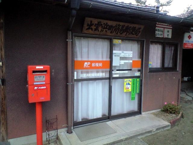 ポスト写真 :  : 出雲浜町簡易郵便局の前 : 島根県出雲市浜町1634-1