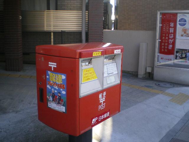 ポスト写真 :  : 浦和本太郵便局の前 : 埼玉県さいたま市浦和区本太二丁目9-2