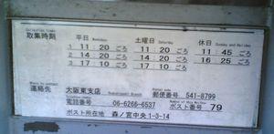 ポスト写真 :  : 森ノ宮ビル前 : 大阪府大阪市中央区森ノ宮中央一丁目3-14