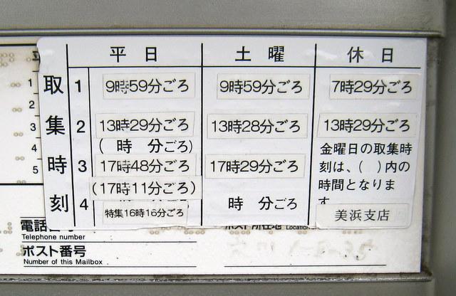 ポスト写真 :  : とどろき郵便局の前 : 千葉県千葉市稲毛区穴川一丁目8-35