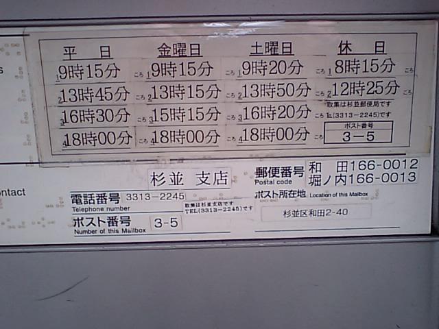 ポスト写真 : 杉並和田郵便局の前20080114撮影 : 杉並和田郵便局の前 : 東京都杉並区和田二丁目40-7