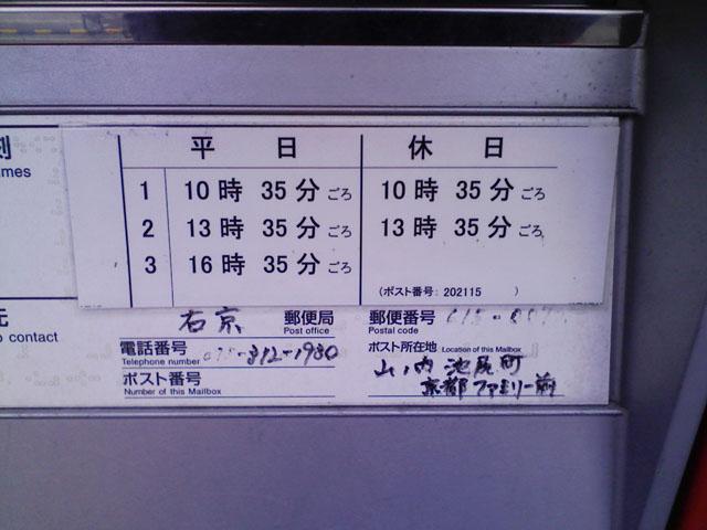 ポスト写真 : ファミリー前3(2008/01/16) : 京都ファミリー前 : 京都府京都市右京区山ノ内池尻町8