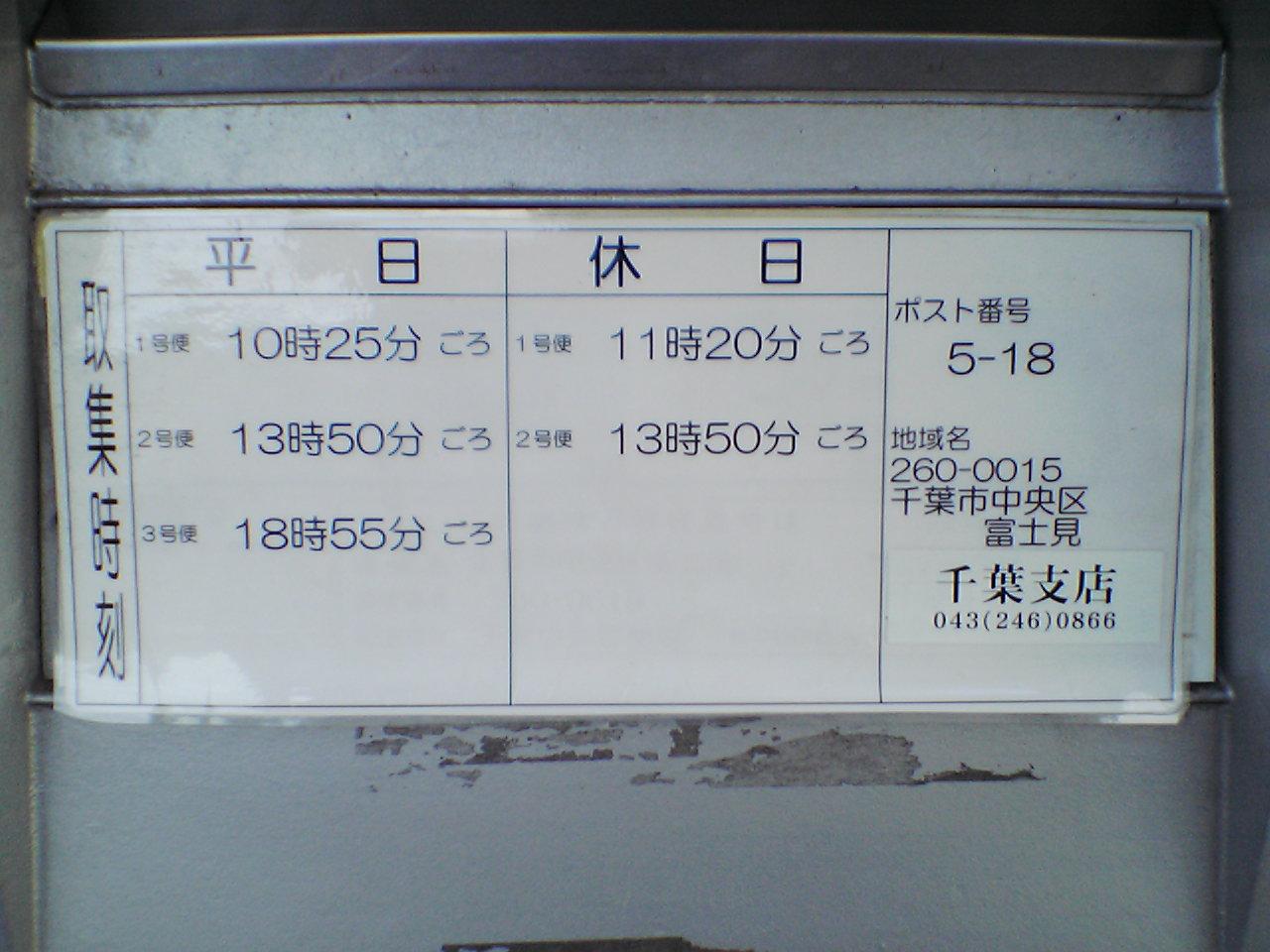 ポスト写真 : 08-01-13撮影 : 京葉銀行文化プラザの前 : 千葉県千葉市中央区富士見一丁目3-2