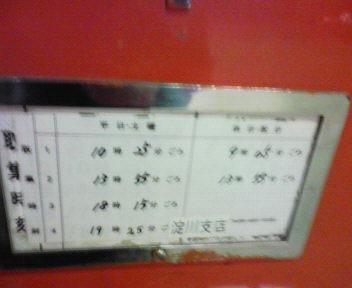 ポスト写真 : 新大阪向かって左1 : JR新大阪駅1階正面口階段(左側) : 大阪府大阪市淀川区西中島五丁目16-1