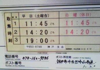 ポスト写真 : 2008/01/22現在 : 神戸中山手郵便局の前 : 兵庫県神戸市中央区中山手通一丁目21-12